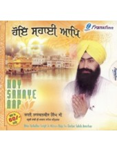 Hoe Sahai Aap - Audio CDs By Bhai Tarbalbir Singh Ji