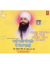 Apne Karam ki Gat Main Kya Janu - Audio CDs By Sant Niranjan Singh Ji