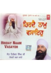 Hirdai Naam Vasayoh - Audio CDs By Sant Niranjan Singh Ji