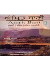 Amrit bani - Set Of 12 CDs
