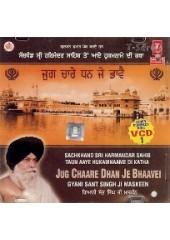 Jug Chaare Dhan Je Bhaavai (Sachkhand Harmandir Sahib To Aae Hukamnamian Di Katha ) - Video  CDs by Giani Sant Singh Ji Maskeen