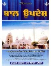 Bal Updesh in Gurmukhi - Book By Giani Harnam S. Khalsa