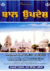 Bal Updesh in Gurmukhi - Book By Giani Harnam S. Khalsa