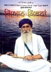 Gian Kirnan  - Book By Giani Pritam Singh Ji