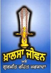 Khalsa Jeevan - Book By Giani Kartar Singh Ji Khalsa