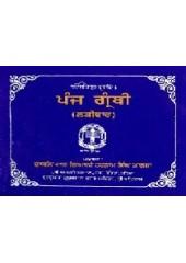 Panj Granthi Larivar Taksali in Gurmukhi