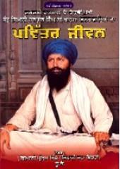 Pavitar Jeevan - Book By Giani Pritam Singh (U.K)