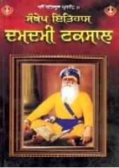 Sankhep Itihas Damdami Taksal - Book By Giani Harnam Singh Khalsa