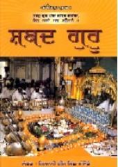 Shabad Guru - By Giani Vir Singh Madoke