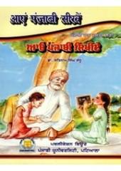 Aao Punjabi Sikhiye - Book By Dr. Satnam Singh Sandhu