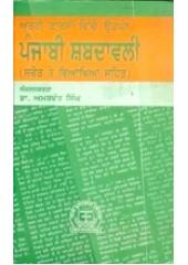 Arbi Farsi Vichon Utpan Punjabi Shabdavli - Book By Dr. Amarvant Singh