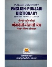 English Punjabi Dictionary