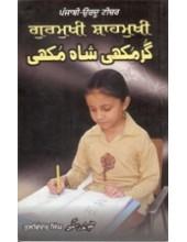 Gurmukhi Shahmukhi - Punjabi Urdu Teacher