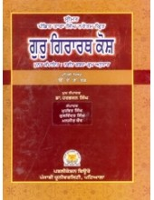 Guru Girarath Kosh Volume 1 - Book By Dr. Harbhajan Singh