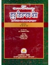 Guru Girarath Kosh Volume 2 - Book By Dr. Harbhajan Singh