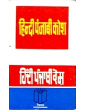 Hindi Punjabi Kosh