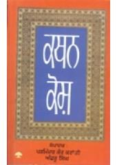 Kathan Kosh - Book By Achhroo Singh , Parminder Kaur Kranti