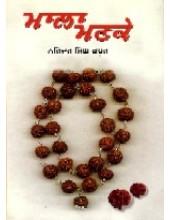 Mala Manke 1 (Hardbound) - Book By Narinder Singh Kapoor