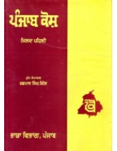 Punjab Kosh - Set of 2 Vols - Book By Rachhpal Singh Gill