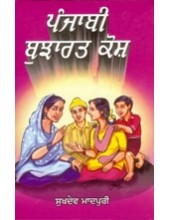 Punjabi Bujharat Kosh - Book By Sukhdev Maadpuri