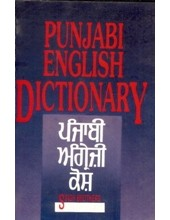 Punjabi English Dictionary