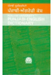 Punjabi English Dictionary