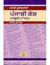 Punjabi Kosh - School Level - Book By Joga Singh