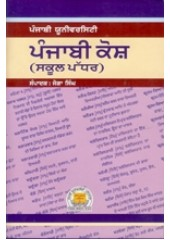 Punjabi Kosh - School Level - Book By Joga Singh