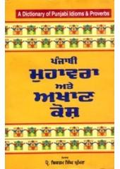 Punjabi Muhavra ate Akhan Kosh - Book By Prof. Bikram Singh ghuman
