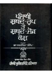 Punjabi Shabad Roop Te Shabad Jor Kosh - Book By Dr. Harkirat Singh