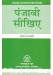 Punjabi Sikhie - Book By Sitaram Bahri