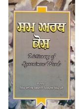 Sam Arth Kosh - Book By Giani Kirpal Singh Ji