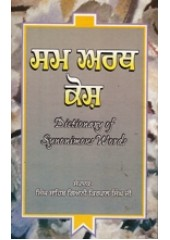 Sam Arth Kosh - Book By Giani Kirpal Singh Ji