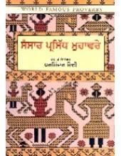Sansar Prasid Muhavre - Book By Parminder Sodhi