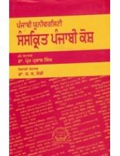 Sanskrit Punjabi Kosh - Book By S S Joshi
