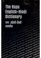 The Rupa English - Hindi Dictionary