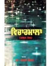Vicharmala-Kathan kosh - Book By Dr. Amar Komal
