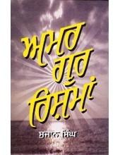 Amar Gur Rishman - Book By Sujan Singh