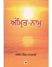 Amrit Naam - Book By Dalip Singh Naamdhari