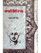 Apni Mitti Da Moh - Book By Amanpal Kaur