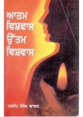 Atam Vishwas Uttam Vishwas - Book By Dalip Singh Vasan