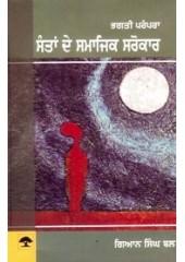 Bhagti Parampara Santaan De Smajak Sarokar - Book By Gian Singh Bal