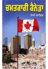 Chamatkari Canada - Book By Khoji Kafir