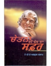 Chetna Di Khoj Da Safar - Book By A.P.J Abdul Kalam