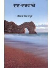 Dar Darvaze - Book By Narinder Singh Kapoor