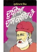 Dukhiya Das Kabir Hai - Book By Bhai Gurdial Singh