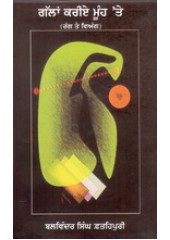 Gallan Kariye Muh Te - Book By Balwinder Singh Fatehpuri