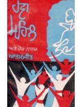 Hawa Mehal ate Hor Natak - Book By Atamjeet