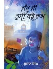 Jammu Ji Tusi Bare Raa - Book By Sujan Singh