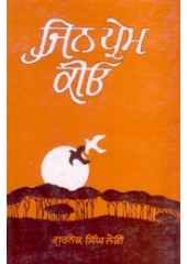 Jin Prem Kio - Book By Gurnek Singh Neiki